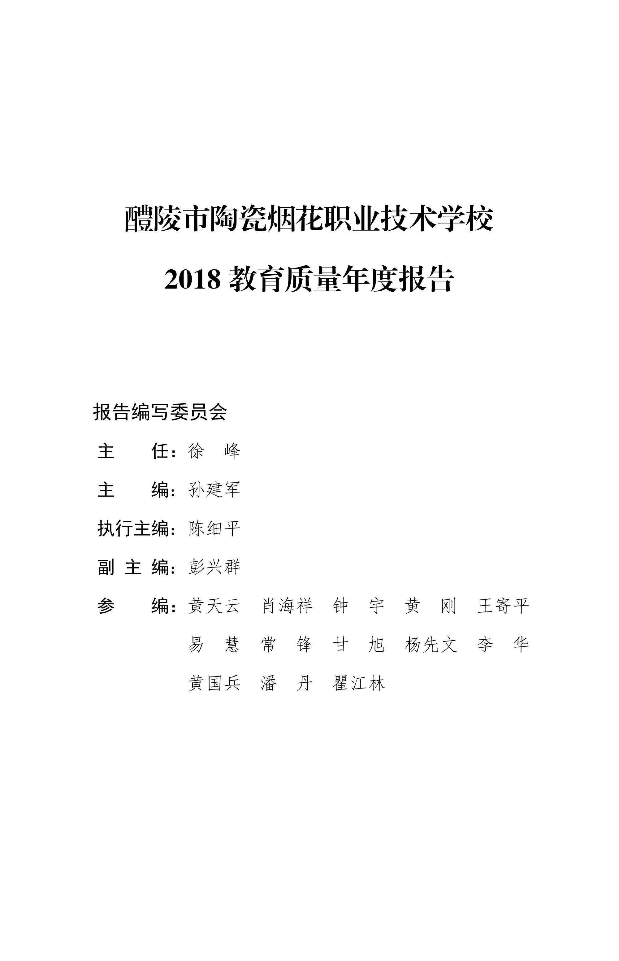 2018年度学校年度质量报告_1.Jpeg